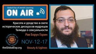 Global Day of Jewish Learning ON AIR 2017: Рав Борух Горин (Rabbi Boruch Gorin)