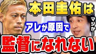 【ひろゆき】本田圭佑がサッカーの監督になれない最大の原因がコレ。この仕組みを変えないといずれサッカー界は衰退していくだろう…【切り抜き/論破】