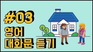 영어회화 듣기 #03. 집에서, 식당에서 하는 대화입니다 Video