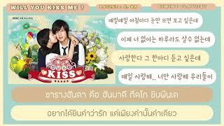 [แปลไทย] Will you kiss me? - G. Na ( PLAYFUL KISS OST. ) | GIMINE PLAYLIST