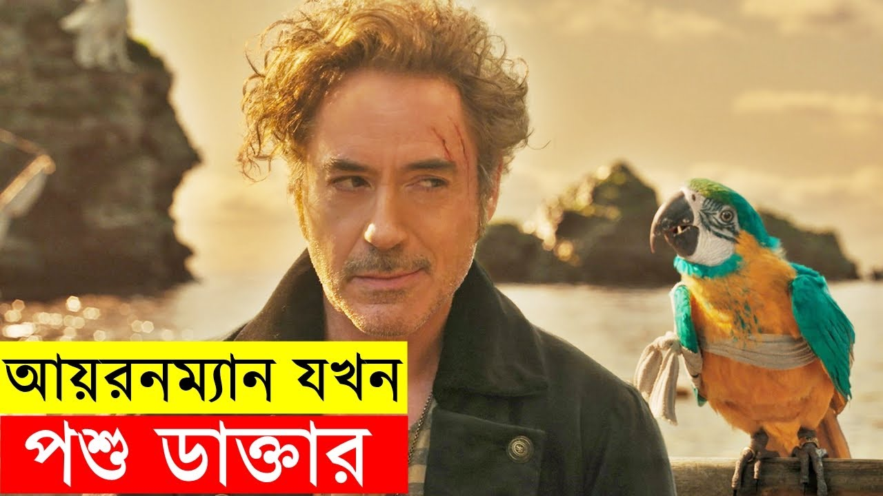 Download Dolittle 2020 Movie explanation In Bangla Movie review In Bangla   Random Video Channel