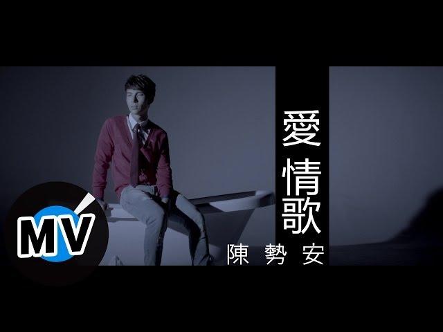 陳勢安 Andrew Tan - 愛 情歌 Love Song (官方版MV)  - 『幸福街 第3號出口』片尾曲
