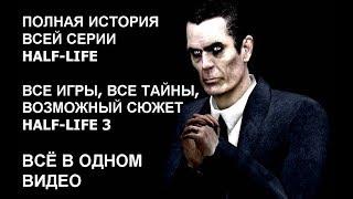 ПОЛНАЯ ИСТОРИЯ ВСЕЙ СЕРИИ HALF-LIFE, возможный сюжет Half Life 3