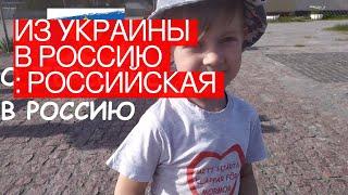 «ИзУкраины вРоссию»: российская медицина длядетей