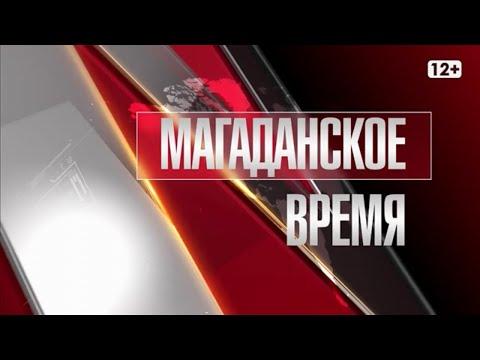 Магаданское время от 27 ноября 2019