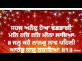 Laava Bhai Anantvir Singh Ji