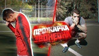 ПРОЖАРКА ЭВОНЕОНА на ФУТБОЛЬНОМ ПОЛЕ