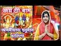 Gambar cover Assamese Hanuman Chalisa অসমীয়াত হনুমান চালিশা