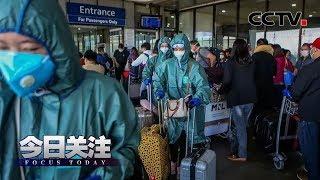《今日关注》 20200411 全球确诊超170万!世卫:过早解禁或致疫情卷土重来| CCTV中文国际
