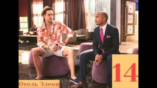 Отель Элеон 14 серия! Смотреть онлайн