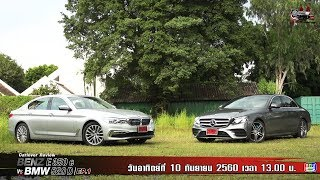 Mercedes-Benz E350e Vs BMW 520d EP.1
