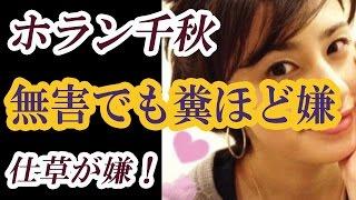 【タバコ】無害でもイヤ!仕草がムリ!ホラン千秋が炎上 チャンネル登録...