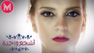 May Abd El Aziz -  Ashgaa Wahda  مي عبد العزيز - أشجع واحدة