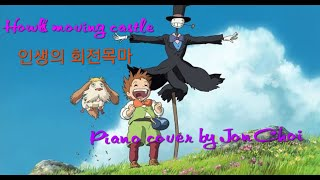 Howl's moving castle OST (인생의 …