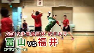 富山vs福井2019年8月31日 北信越国体成年女子