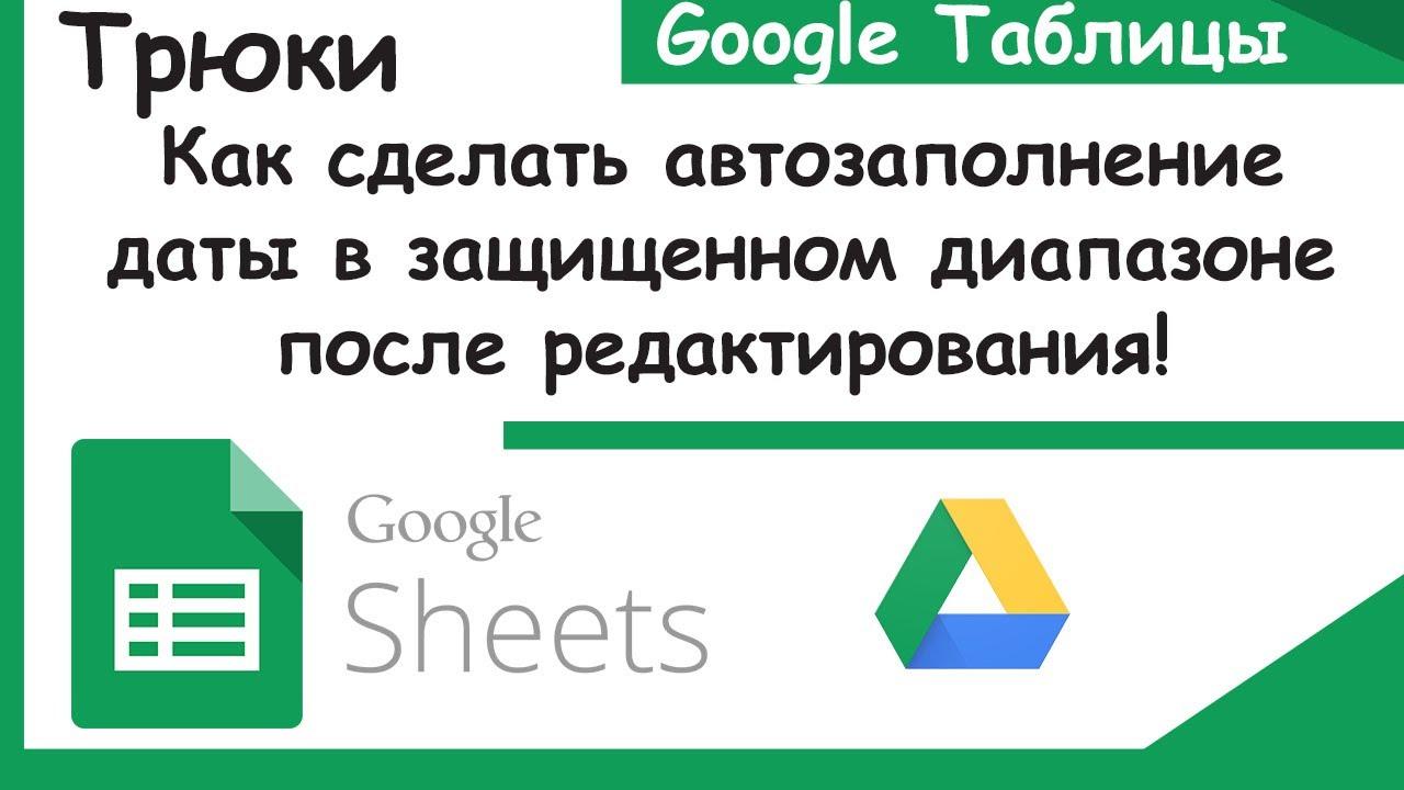 Единоразовая авто вставка текущей даты в защищенный диапазон Гугл таблицы. Трюки Google Sheets.