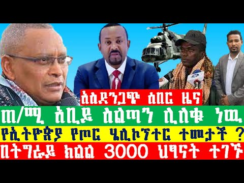 ጠ/ሚ አቢይ ስልጣን ሊለቁ ነዉ| Ethiopia News | Ethiopia | Ethio Forum | Zehabesha | Abel Birhanu | Tigray News