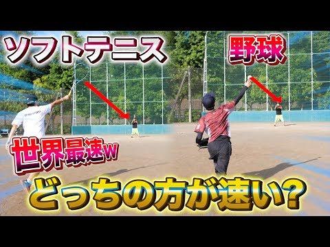 【検証】超豪速球!ピッチングとスマッシュの球速ってどっちの方が速いの?【ソフトテニス】