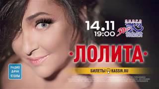 Лолита   14 ноября 2017   БКЗ  Октябрьский  (г  Санкт Петербург)