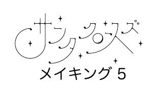 2015年12月4日(金)渋谷ユーロライブにて公開決定! 配給 株式会社MIRAI...