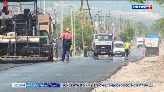В Кабардино-Балкарии завершается ремонт трех дорог