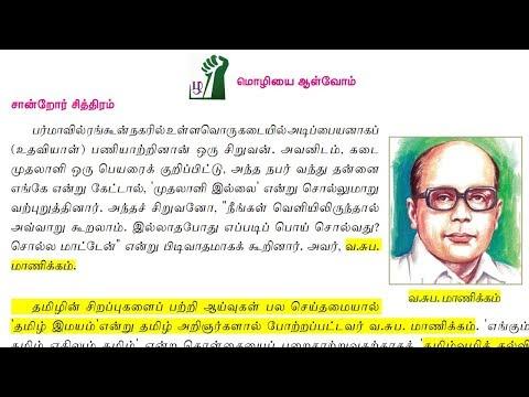 12th Standard Tamil Videos (43)