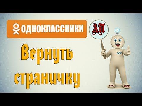 Как восстановить удалённый профиль в Одноклассниках?