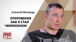 Откровение Алексея Воеводы