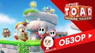 Обзор Captain Toad: Treasure Tracker для Nintendo Switch