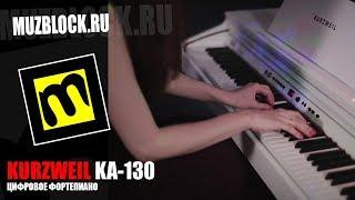 Kurzweil KA130, обзор цифрового фортепиано