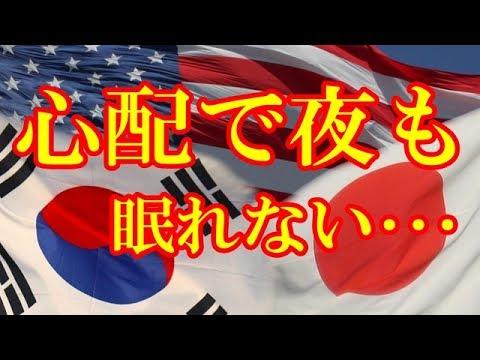 【心配】夜も眠れない。米国と日本が韓国にとって敵になる日【韓国の反応】海外の反応