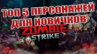 ТОП 5 ПЕРСОНАЖЕЙ ДЛЯ НОВИЧКОВ! Zombie Strike: Last War of Idle Battle (AFK RPG)