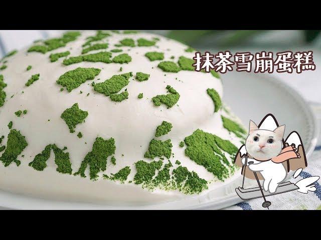【抹茶雪崩蛋糕】你尝过雪的味道吗?