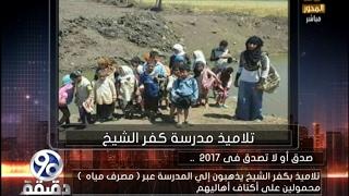 تلاميذ بكفر الشيخ يذهبون إلى مدارسهم عبر مصرف مياه - E3lam.Org