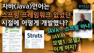 자바(Java)는 스프링프레임워크 없던 시절에 어떻게 …