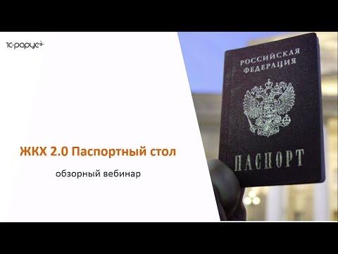 ЖКХ 2.0 Паспортный стол