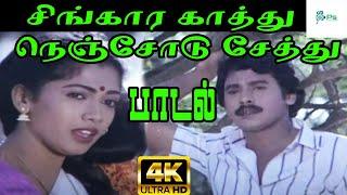 Singara Kaathu Nenjodu ||சிங்கார காத்து நெஞ்சோடு ||K. S. Chithra  || H D Love Song