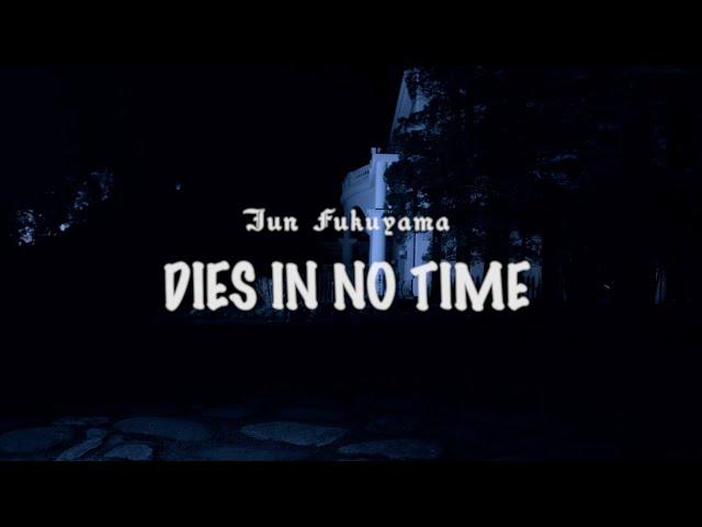 福山潤「DIES IN NO TIME」MV