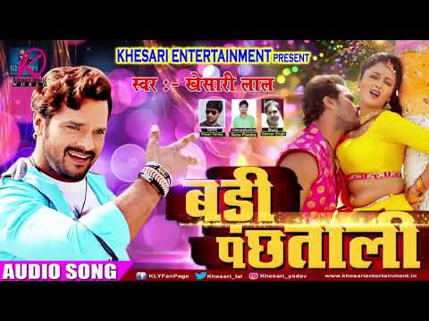 Odhi Ke Achara Jawani Kare Kachara Khesari Lal Yadaw Hit Song