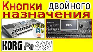 Умные кнопки синтезатора~полный обзор⭐Double action buttons of pa900