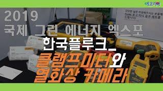 [2019 국제그린에너지엑스포 영상] 한국플루크, 빠르…