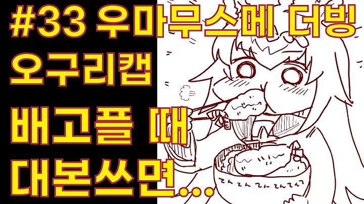 [우마무스메 중계더빙] 오구리캡 한국어 중계하다가 배고파서 먹고 싶은 거 외치기