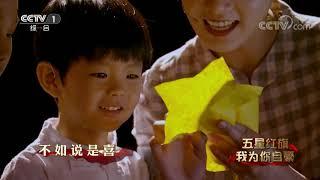 """[2019开学第一课]第五代""""江姐""""可视化展现《绣红旗》的故事  CCTV"""