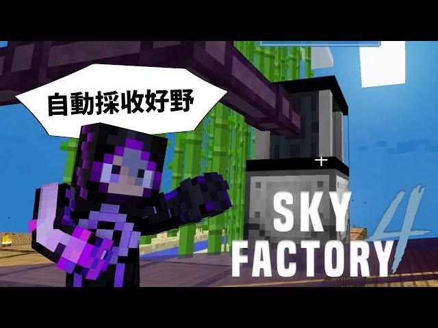 Minecraft 模組包生存 - 天空工廠4 #13  為了種出石英樹 ,意外發展出自動採收