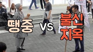 [몰래카메라] 땡중과 불신지옥이 만난다면?!! Fake Buddhist Priest vs. Fanatic Christian Prank (ENG CC)