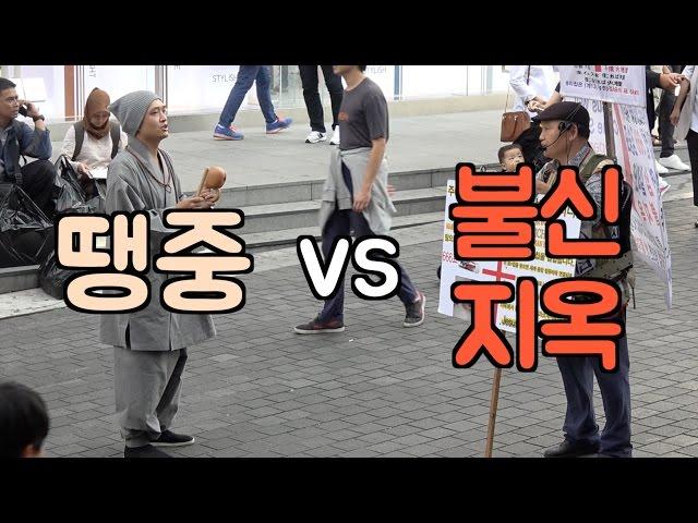 [몰래카메라] 땡중과 불신지옥이 만난다면?!! Fake Buddhist Priest vs. Fanatic Christian Prank (ENG CC)