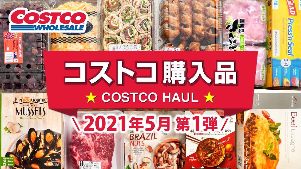 コストコおすすめ購入品2021年5月第1弾!定番リピート&おすすめ商品と料理の紹介 JAPAN COSTCO HAUL