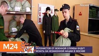 На незаконном митинге в Москве 27 июля будут искать уклонистов от военной службы - Москва 24