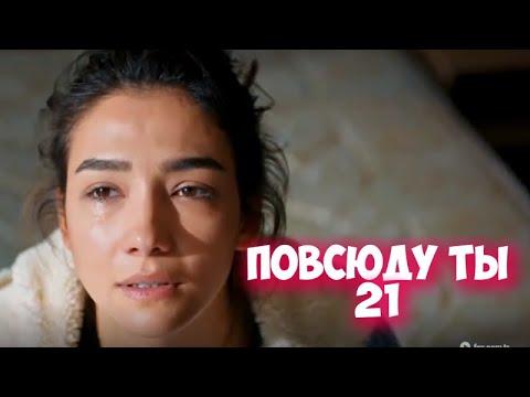 Повсюду ты 21 серия на русском языке. Анонс