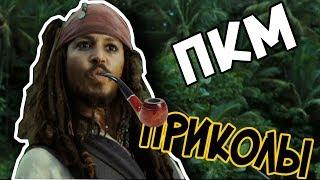 RYTP #6 Пираты Карибского Моря (Приколы, Нарезки)